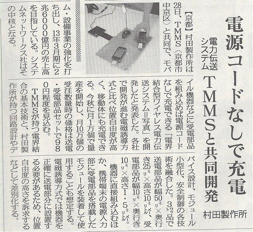 newspaperjp03